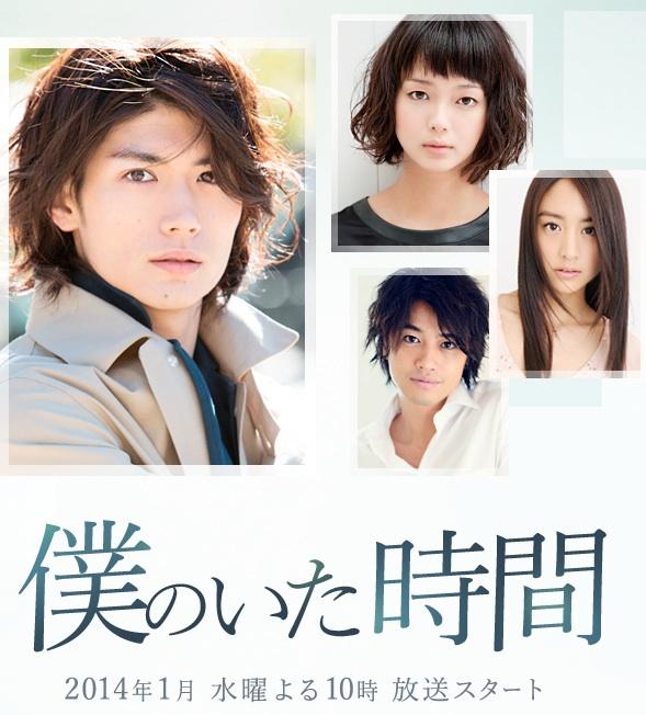 Boku no Ita Jikan (2014) - Hauma Miura
