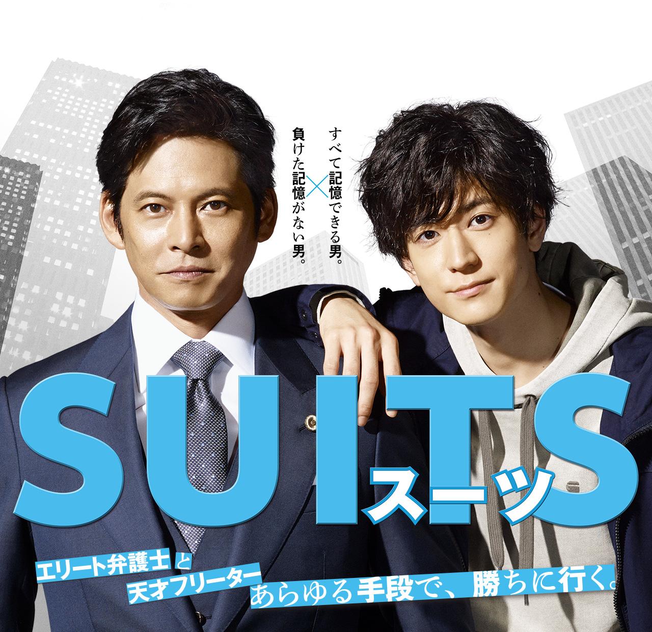 Suits Japanese Drama Asianwiki