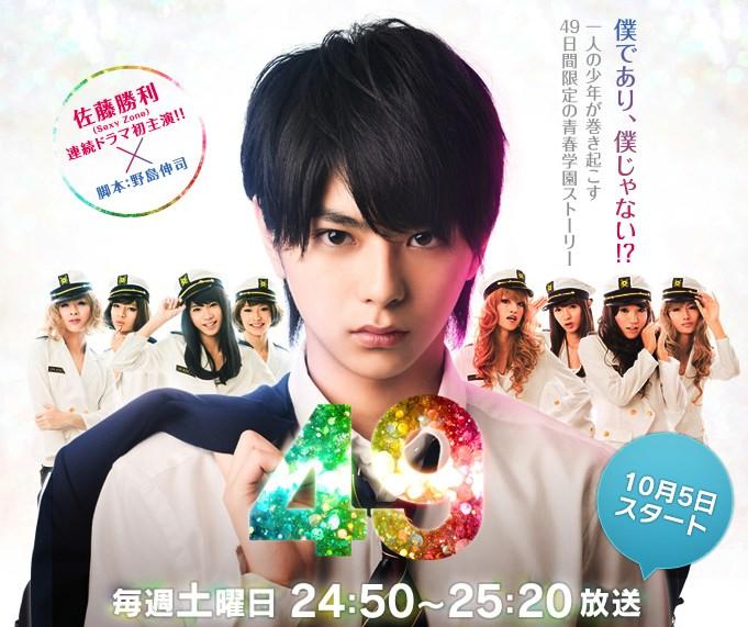 49 (2013) (J-Drama) (Complete)