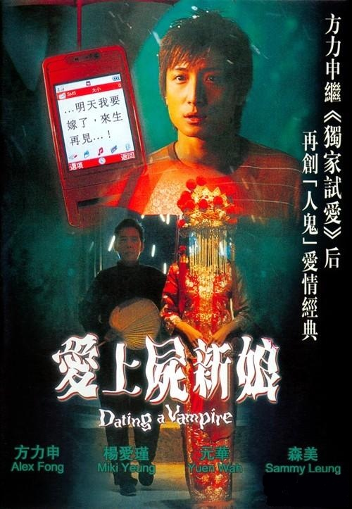 2006 dating movie vampire