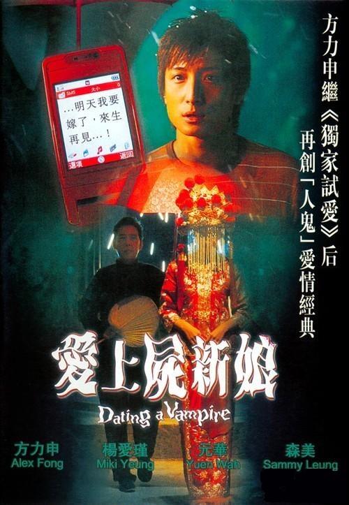 2006 dating movie vampire