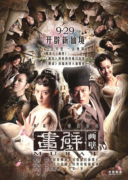Mural (Chinese Movie) - AsianWiki