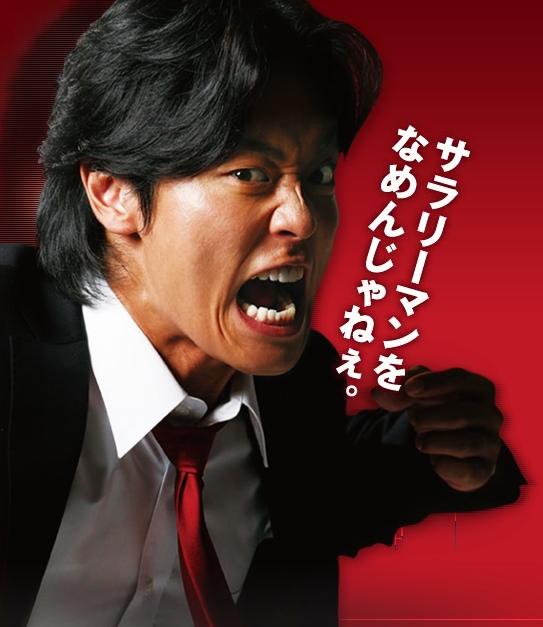 Salaryman Kintaro (2008-Japan-TV Asahi)