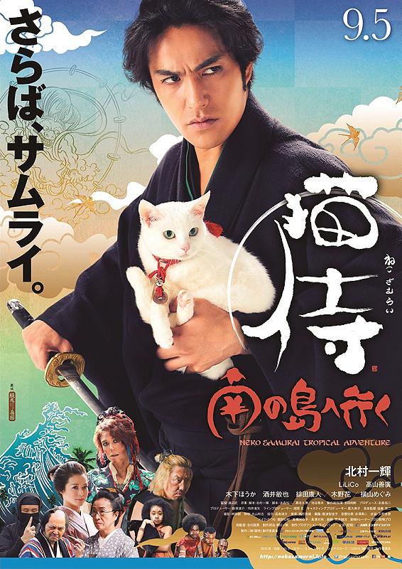 Samurai Southern Island BluRay Samurai_Cat_2-p01.jp
