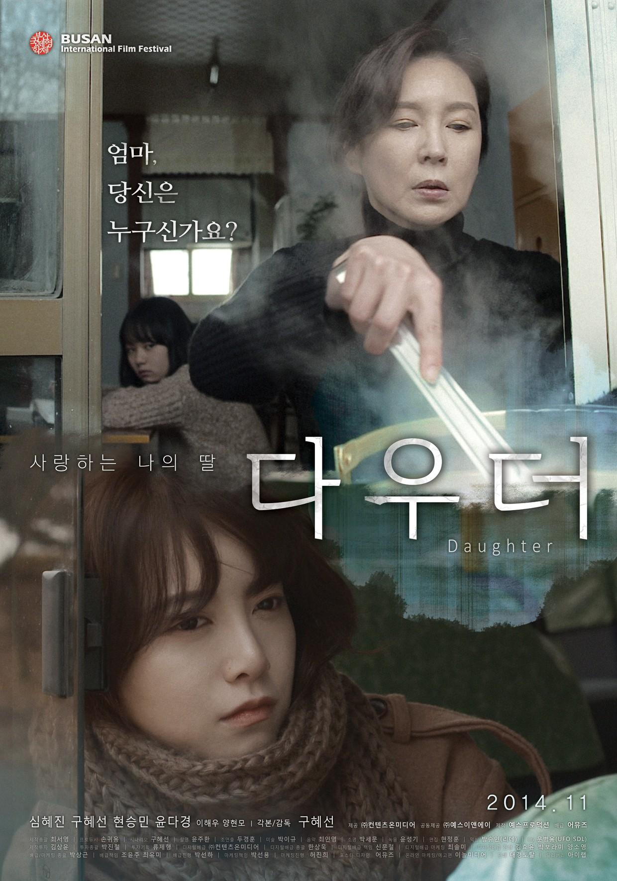Daughter (2014)