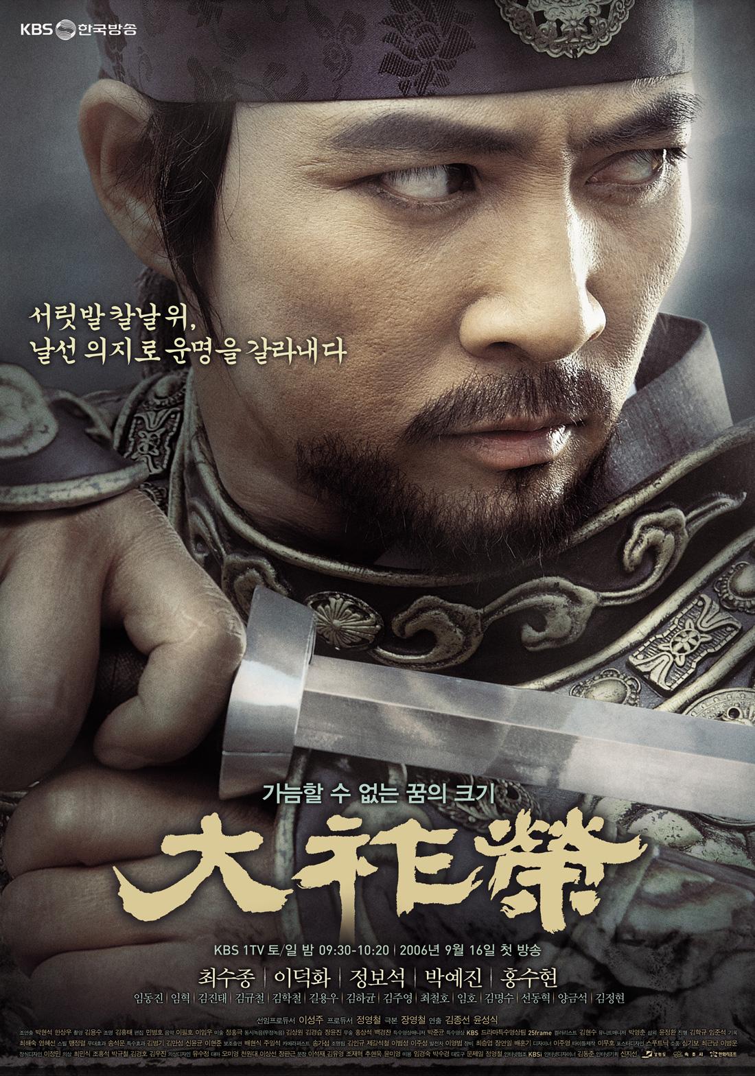 دانلود سریال کره ای شاه ته جویونگ