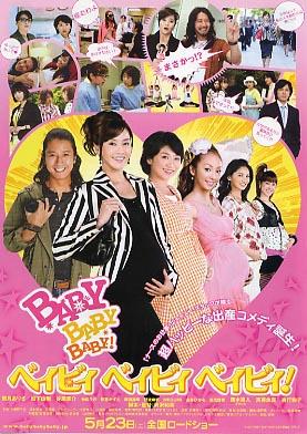 [Resim: Babybabybaby-poster.jpg]