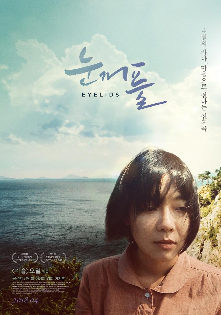 Eclipse (Korean Movie) - AsianWiki