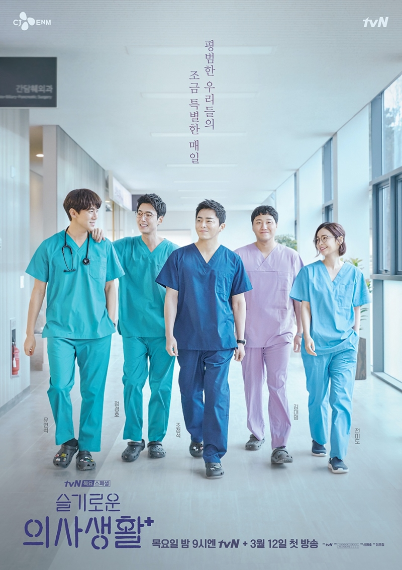 Hospital Playlist - AsianWiki