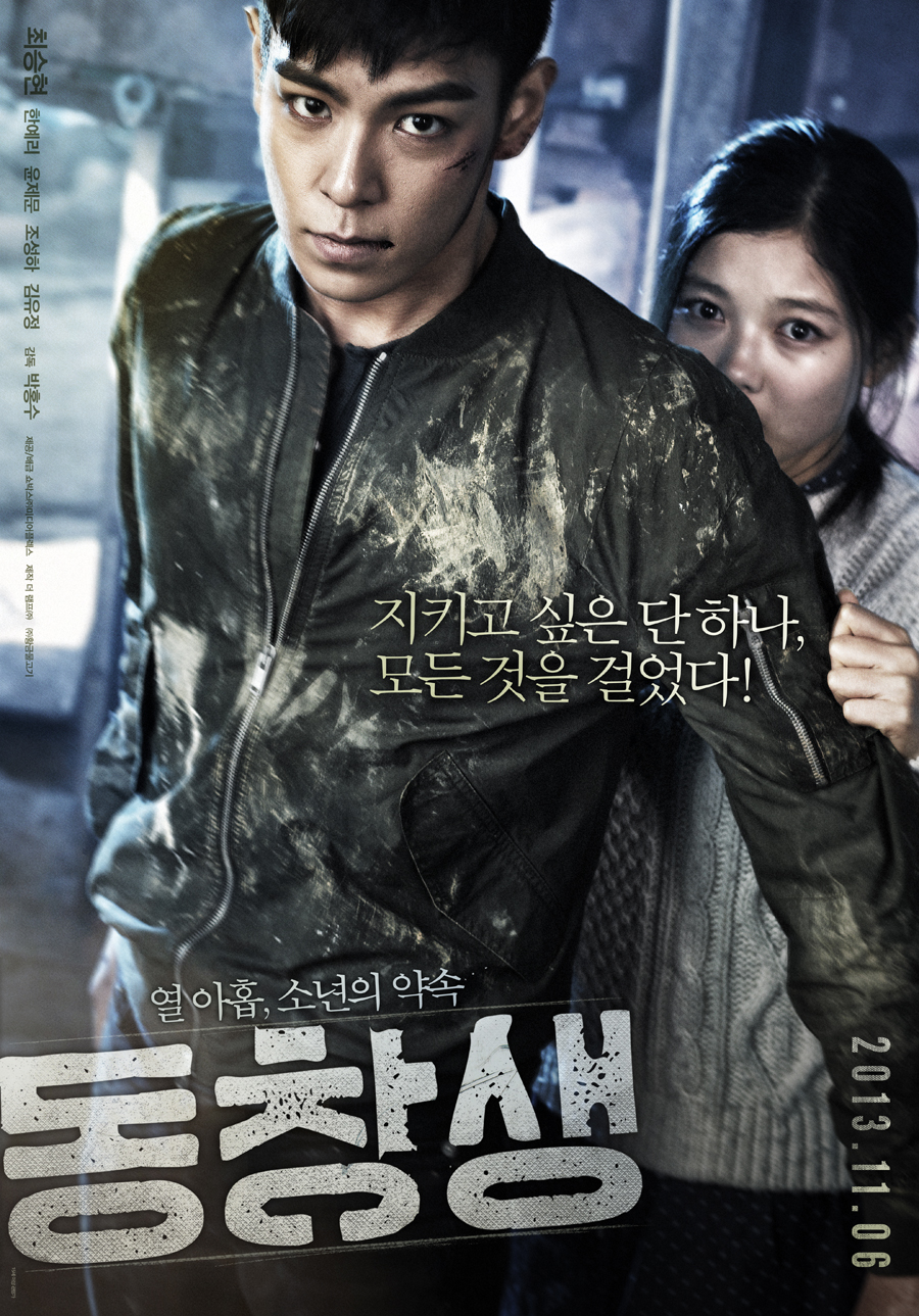 Commitment - Korean Movie-p1.jpg