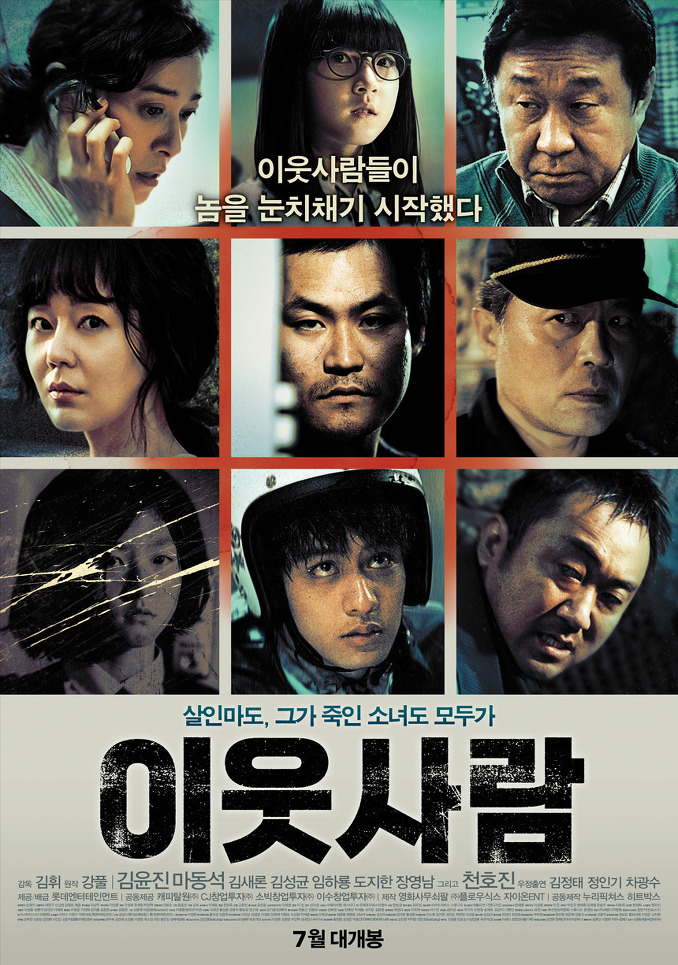 Neighbor (Korean Movie)-p2.jpg