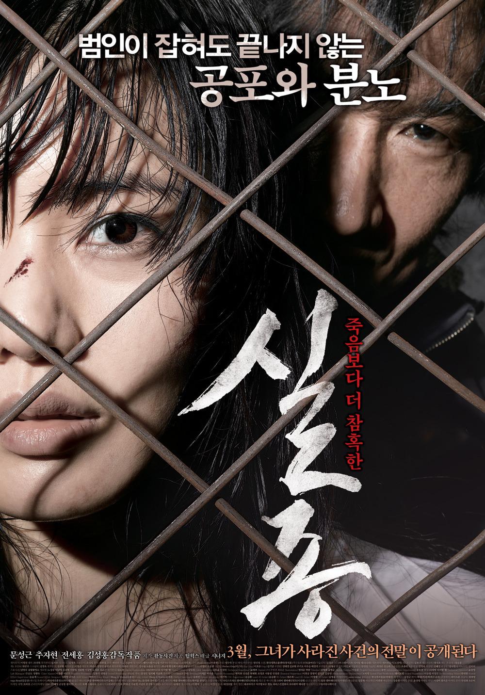 Korean Thriller Movies