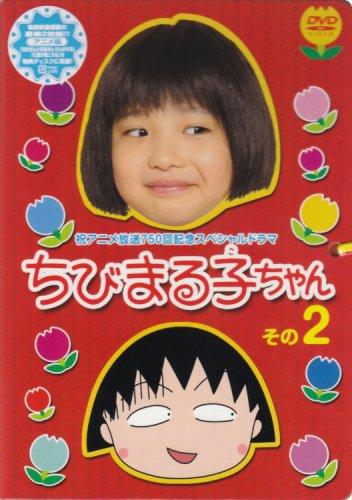 chibi maruko chan sp2 asianwiki  chibi maruko chan live action instalki.php #1