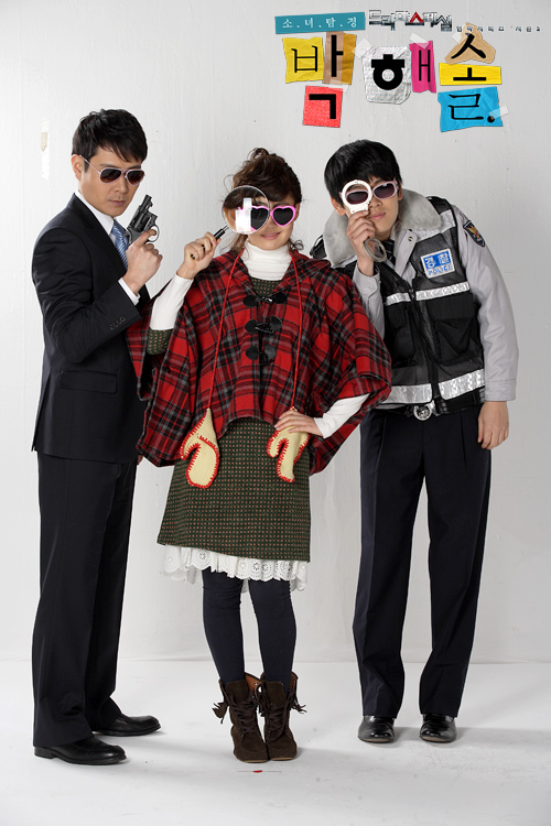 Little Girl Detective Park Hae-Sol-01.jpg