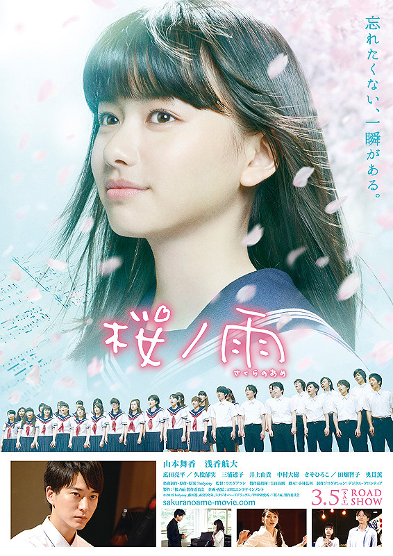 Sakura no Ame Live Action (2016) Subtitle Indonesia