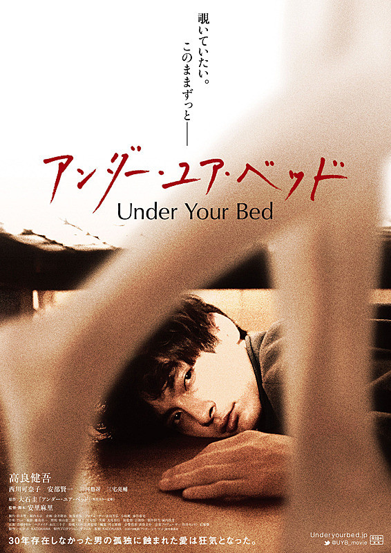 Under Your Bed-p1.jpg