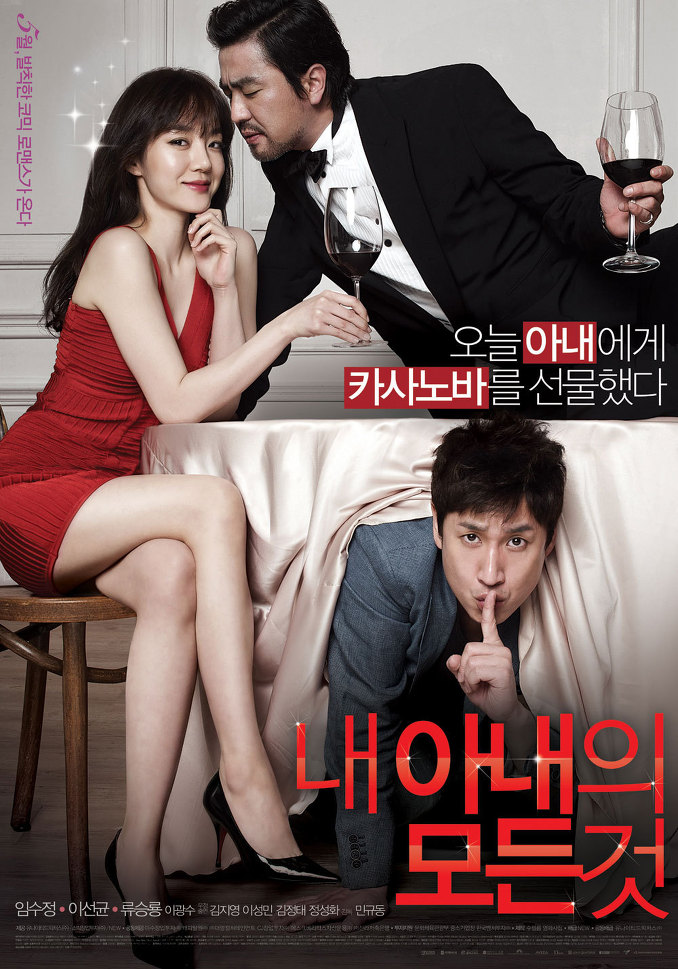 All About My Wife (2012) All_About_My_Wife-p1