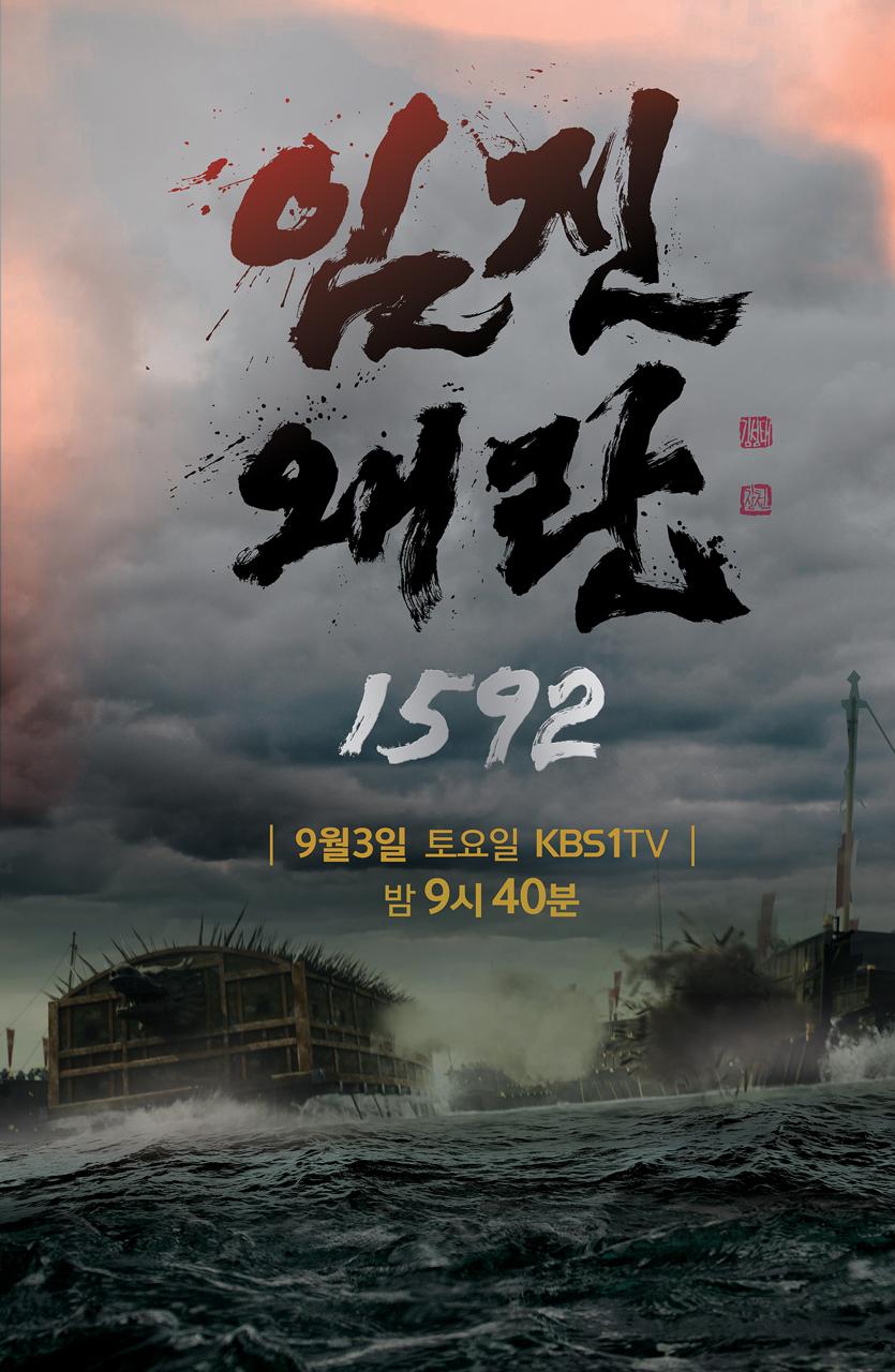 Imjin War 1592-p1.jpg