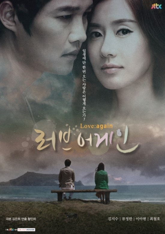 Love Again (Korean Drama)-p1.jpg