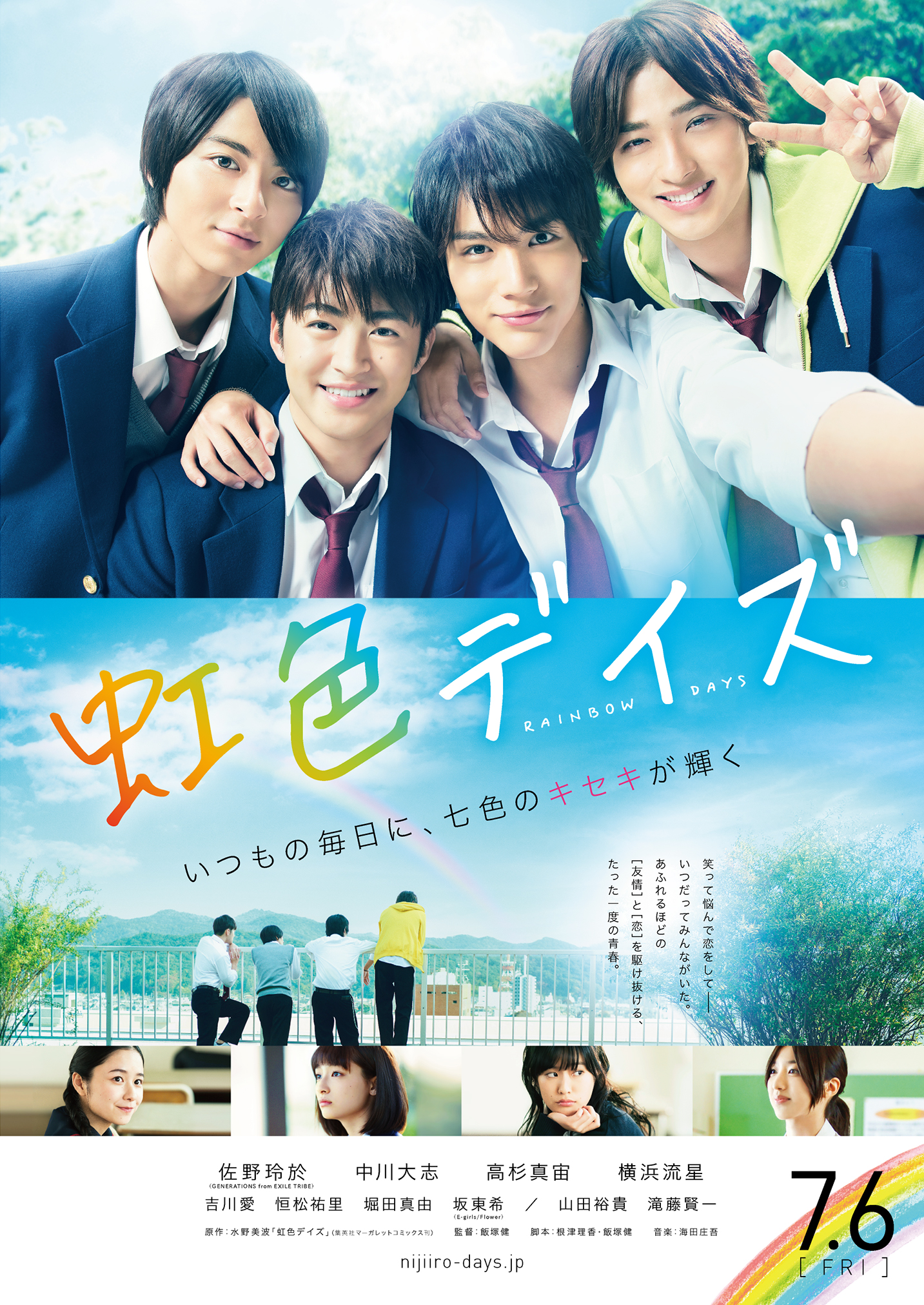 [Resim: Rainbow_Days_%28Japanese_Movie%29-P1.jpg]