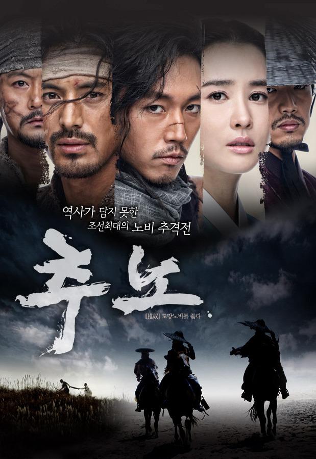 The Slave Hunters - AsianWiki