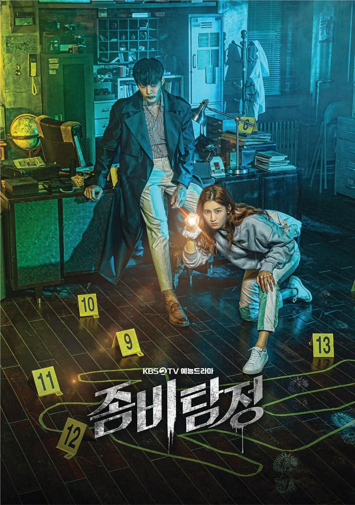 ზომბი დეტექტივი / Zombie Detective