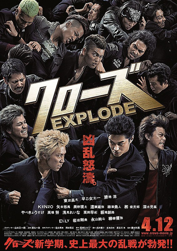 Regarder  CROWS EXPLODE (2015) en Streaming