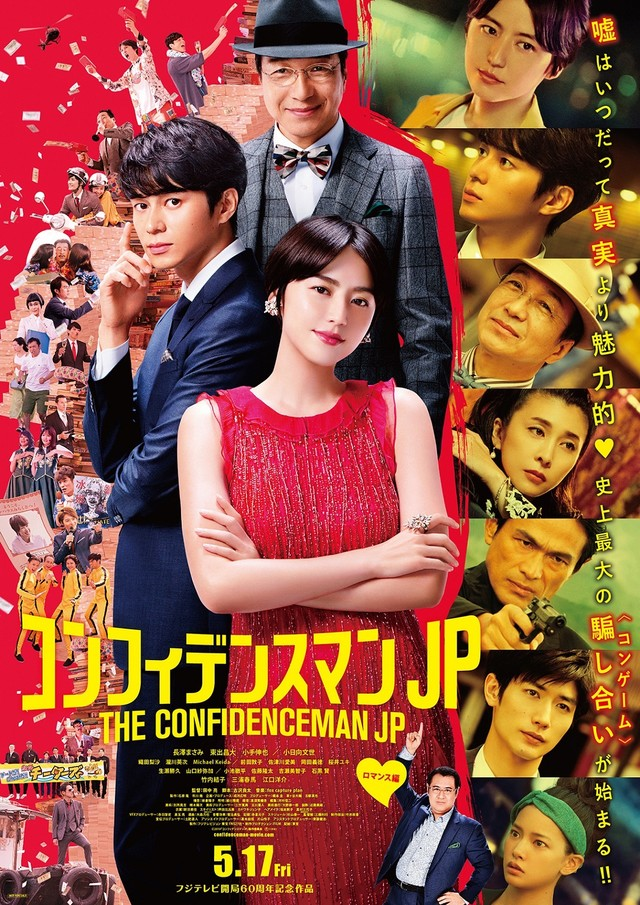 The Confidence Man JP- The Movie-P1.jpg