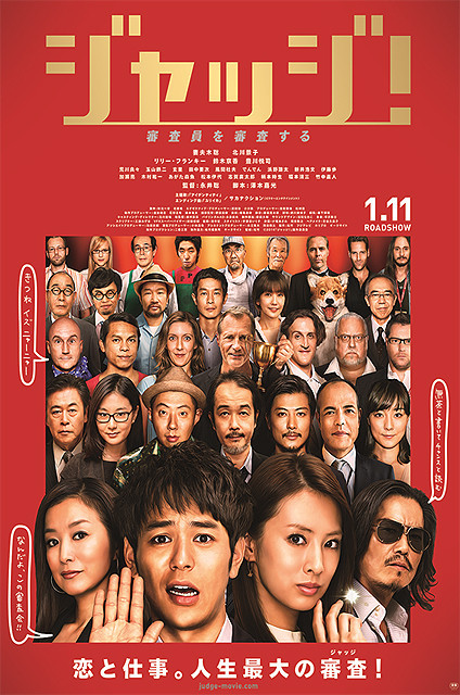 Judge! / 2014 / Japonya / Film Tan�t�m�