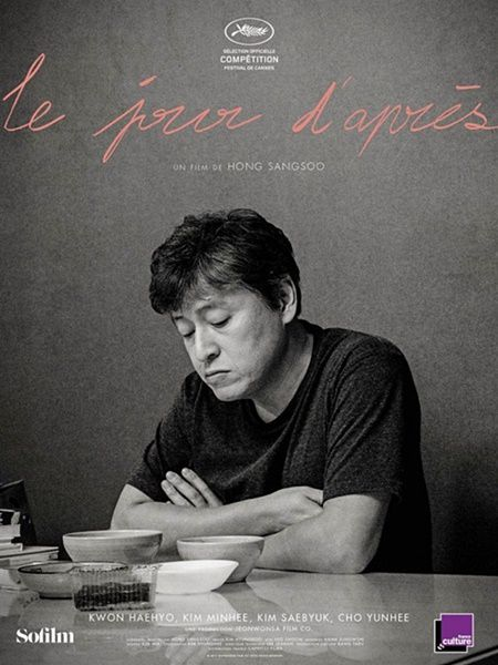 The Day After (Hong Sang-Soo)-fp.jpg