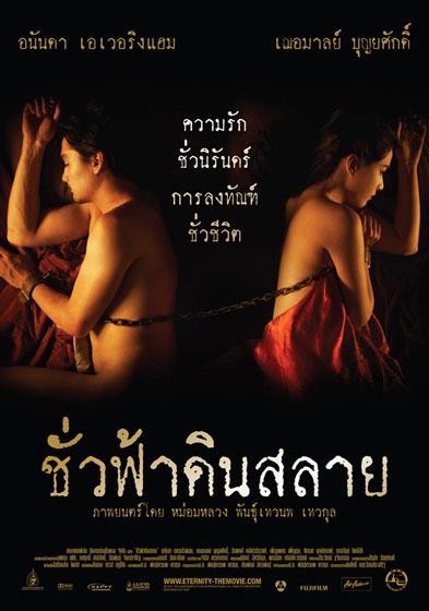thai woman film streaming