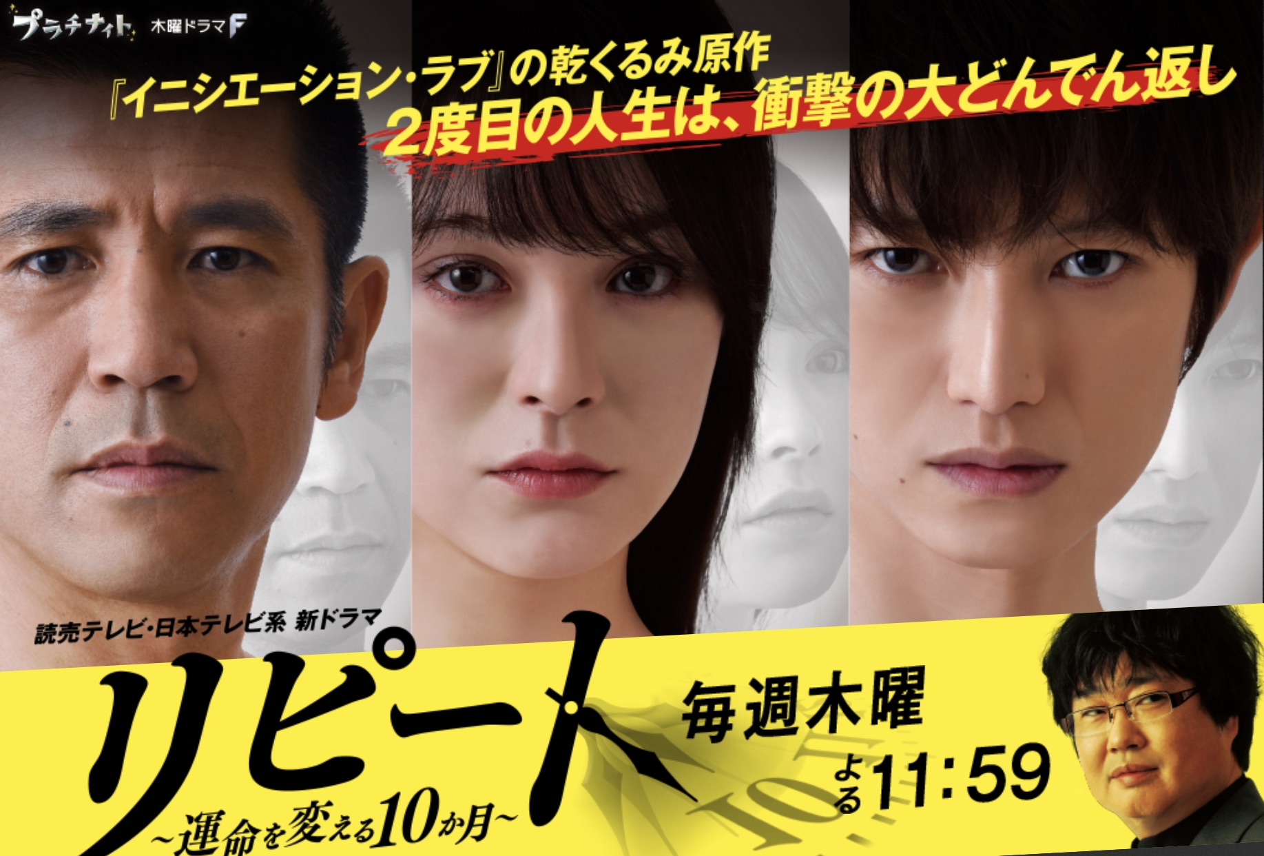 Repeat (Japanese Drama)-P1.jpg