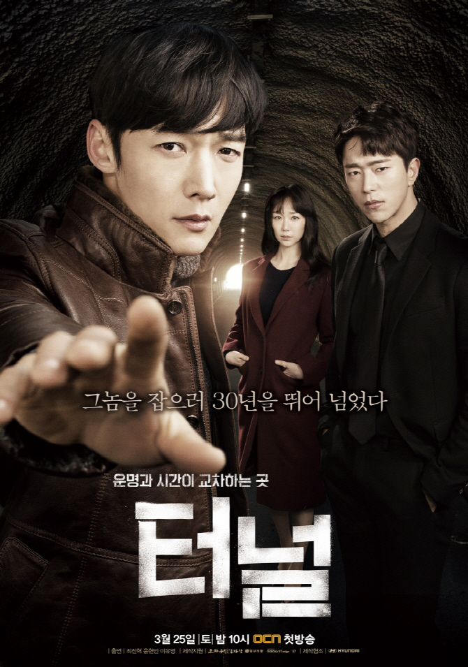Tunnel Korean Drama Asianwiki