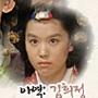 - King_and_I-Kim_Hie-Jeong_(1992)