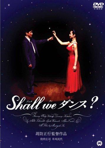 shall we dance - photo #26