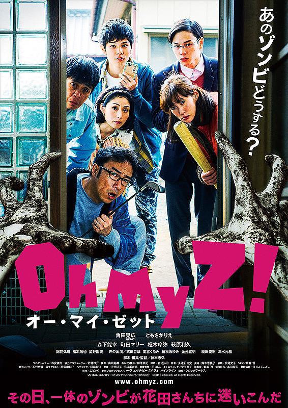 Oh My Zombie Japanese Movie Asianwiki