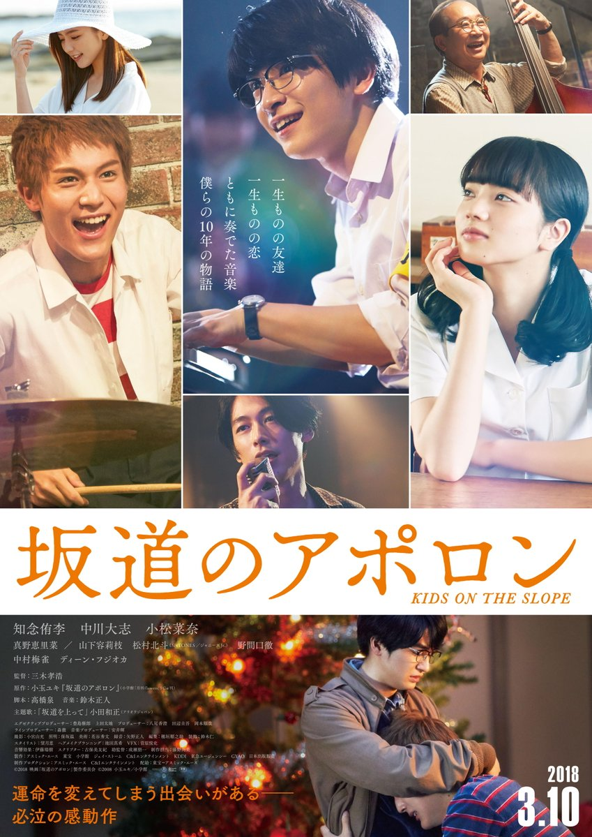 Sakamichi no Apollon Live Action (2018) Subtitle Indonesia