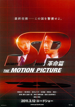 SP The Motion Picture The Final Episode-p1.jpg