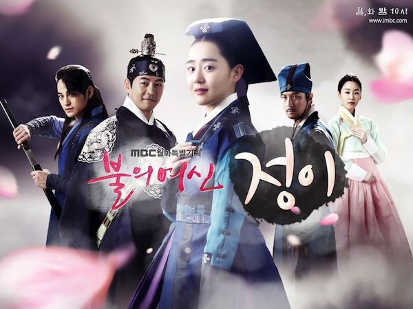 Title : Jung-Yi ,The Goddess Of Fire (Complete) Number of Episodes: 32