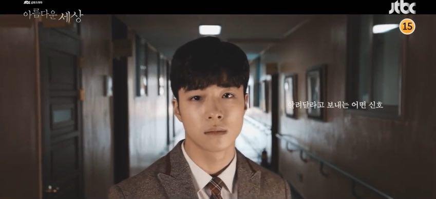 Beautiful World (Korean Drama) - AsianWiki