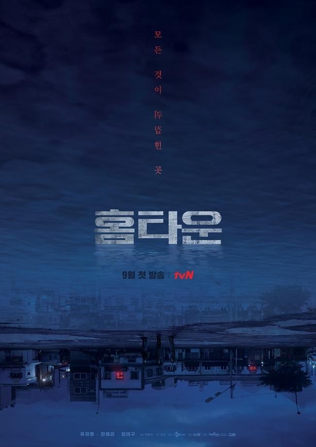 Hometown (Korean Drama) - AsianWiki