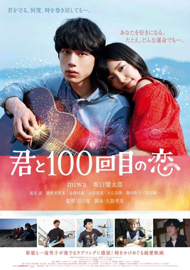 The 100th Love With You (2017) HDRip