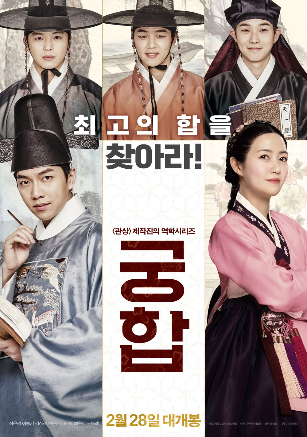 The plot and main actors: Beloved Princess
