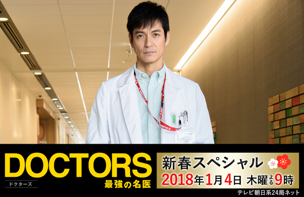 DOCTORS- The Ultimate Surgeon New Year Special-p01.jpg