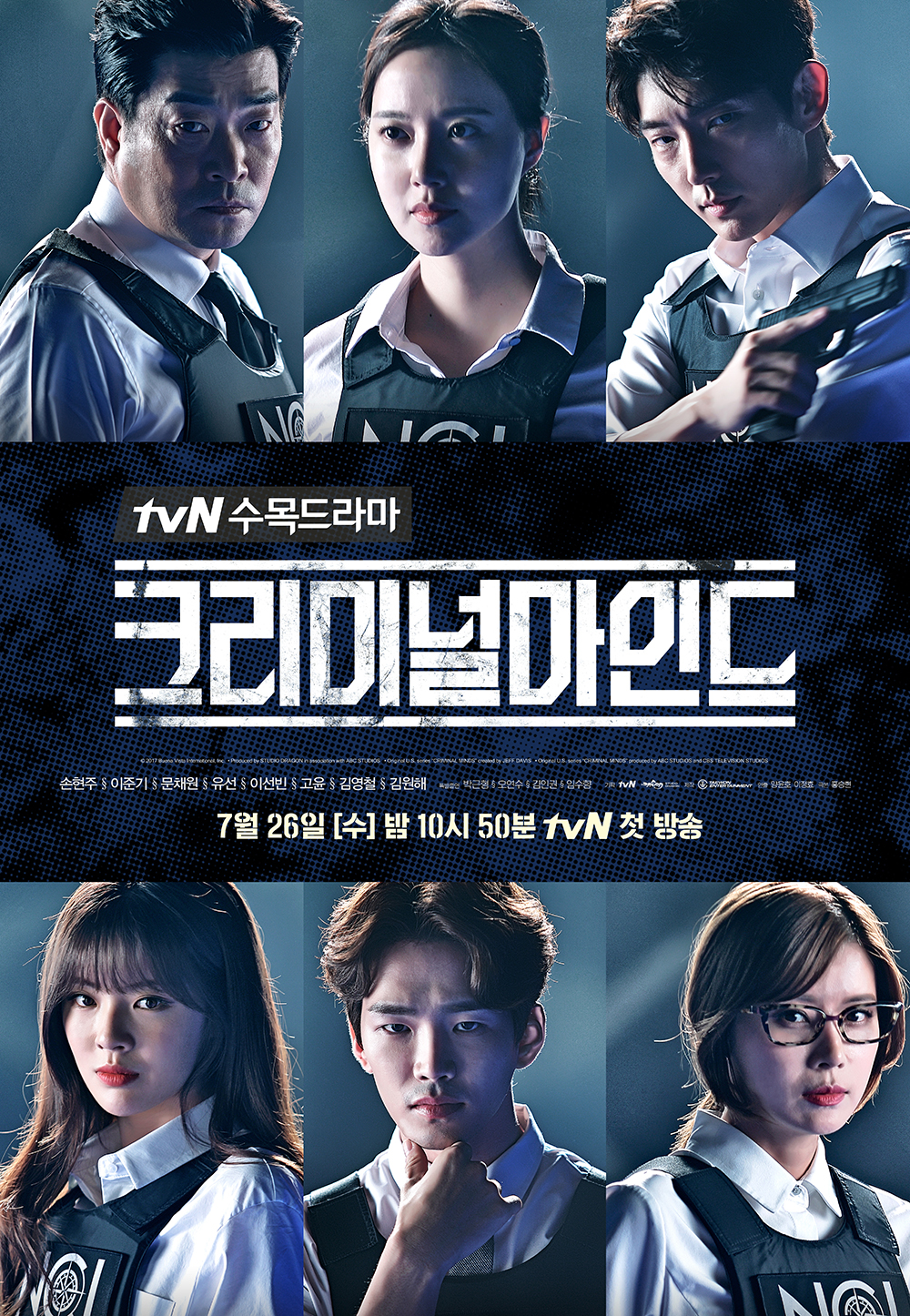 Criminal Minds Korean Drama Asianwiki