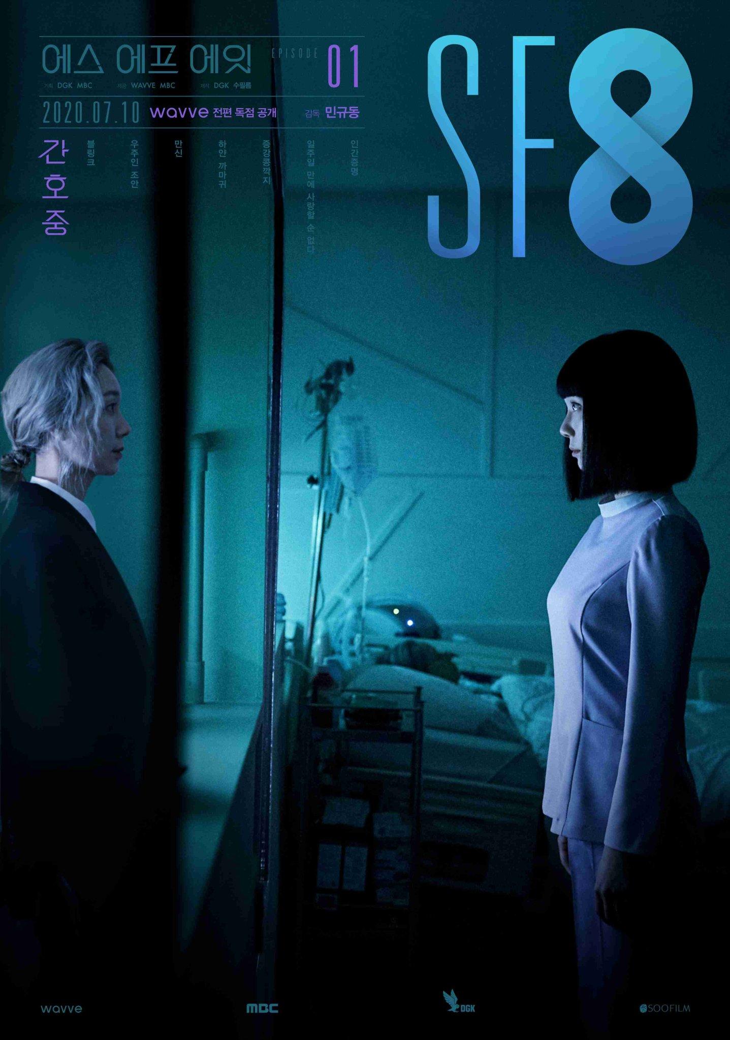 Sf8 The Prayer Asianwiki Vampire is a 2020 korean drama starring oh dong joon, kim chan kyu and kim dan. sf8 the prayer asianwiki