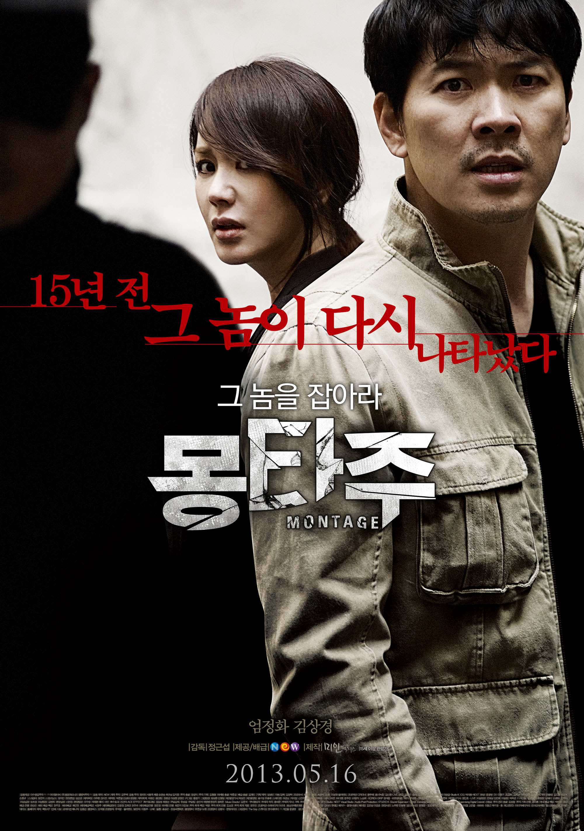 Moon River - AsianWiki | Korean drama movies, Superhero