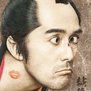Nomitori Samurai-Hiroshi Abe.jpg