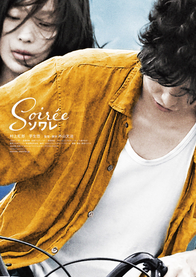 Soiree-Japanese Movie-TP.jpg