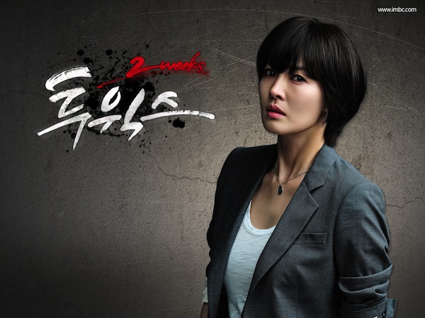Two Weeks - Korean Drama - AsianWiki